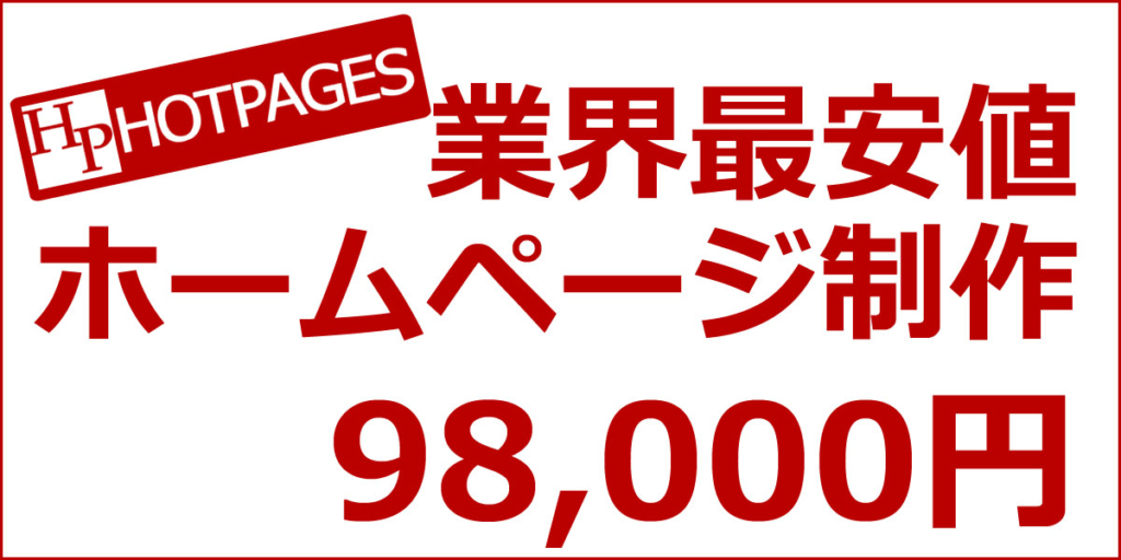 鎌ケ谷市のホームページ制作