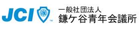 鎌ケ谷青年会議所
