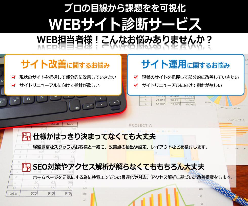 WEBサイト 診断サービス
