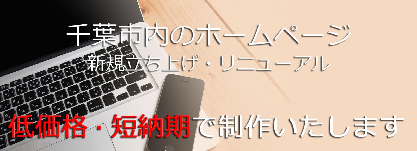 千葉のホームページ制作