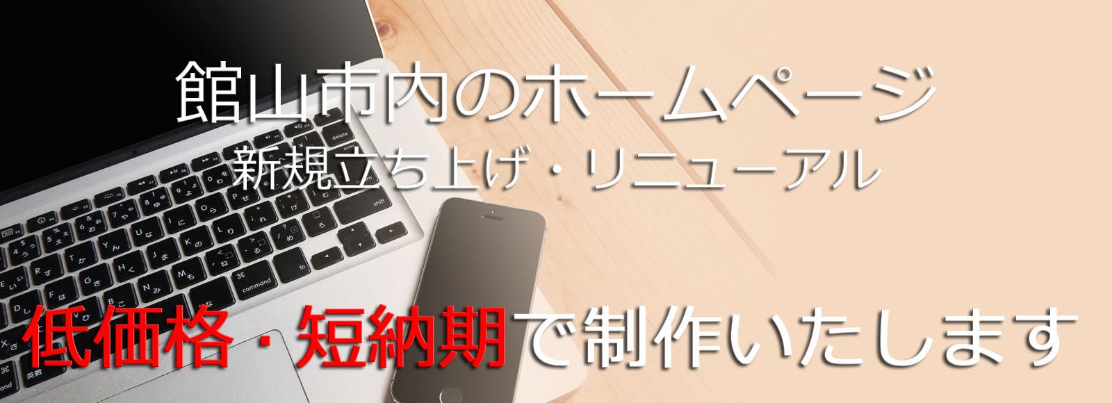館山市のホームページ制作